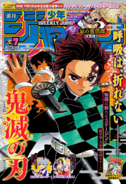 Weekly Shonen Jump - Issue 7 2017