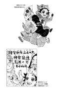 Volume 14 Extra Page 02