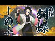 Demon Slayer- Kimetsu no Yaiba - Hinokami Keppuutan - Character Intro -9- Shinobu Kocho