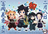 Giyu's birthday illustration (2021)