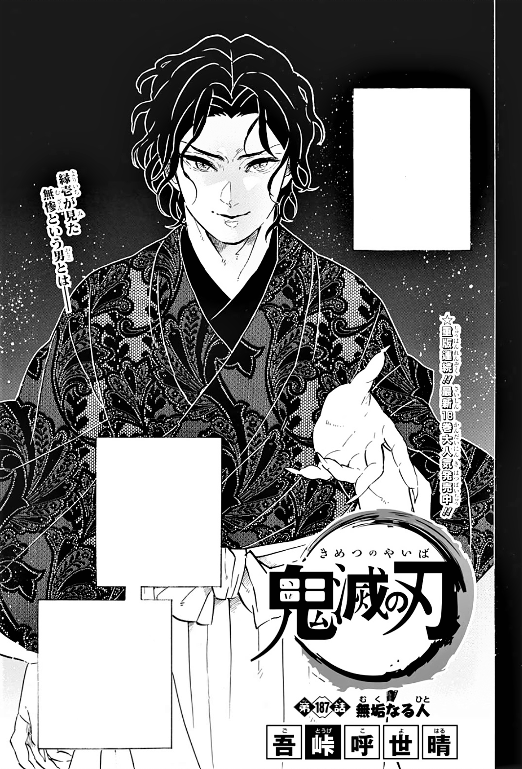 Chapter 187