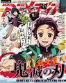 Animedia Magazine Cover - February 2020