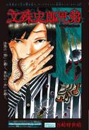 Monju Shiro Kyodai Cover Page