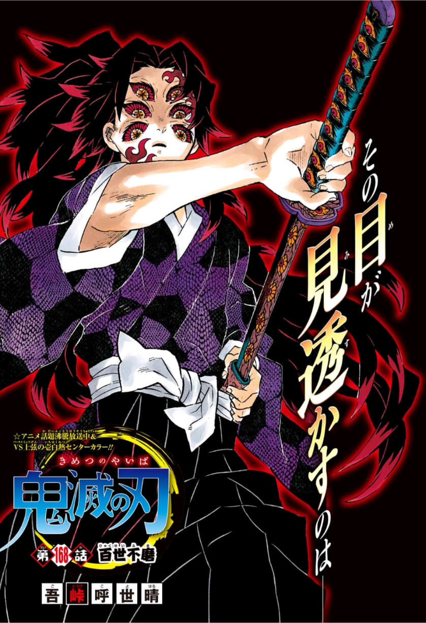 Chapter 168