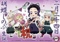 Shinobu's birthday illustration (2021)