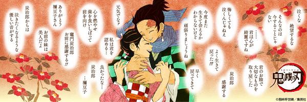 Kimetsu no Yaiba Conclusion Banner.png