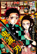Weekly Shonen Jump - Issue 11 2020