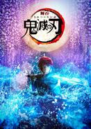 Kimetsu no Yaiba The Stage Key Visual 1