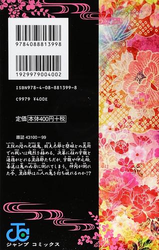 Японская задняя обложка