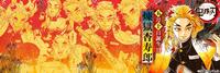 Kyojuro Birthday Banner