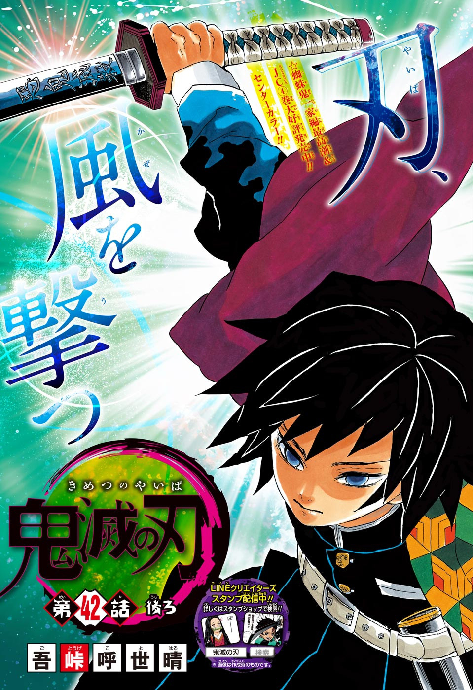 Chapter 42