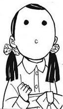Суми Накахара