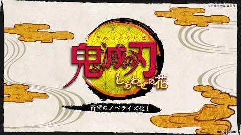 Kimetsu no Yaiba: Цветок счастья