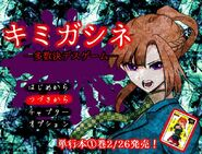 Kimigashine title 5