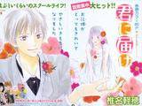 Kimi ni Todoke Manga Chapter 018