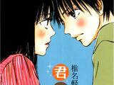 Kimi ni Todoke Manga Volume 01