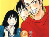 Kimi ni Todoke Manga Volume 05