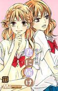 Kimi ni Todoke Manga v11 cover jp