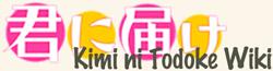 Kimi ni Todoke Wiki