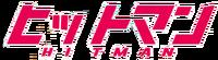 Hitman (logo)