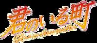 Kimi no iru Machi (logo)