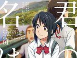 Kimi no Na wa. Another Side: Earthbound (Manga)