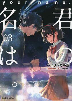 Manga Volume 3.jpg
