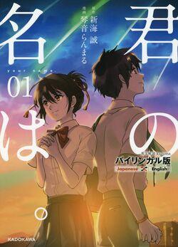 Manga Volume 1.jpg