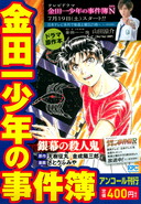 金田一少年之事件簿安可發行-銀幕的殺人鬼-便利店廉價漫畫(日本版本)