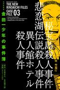 極厚愛藏版金田一少年之事件簿03(日本版本)