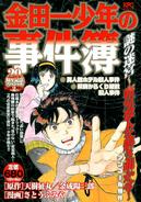 金田一少年之事件簿神秘迷宮安可發行-便利店廉價漫畫(日本版本)