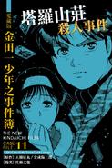 愛藏版金田一少年之事件簿11(香港版本)