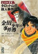 金田一少年之事件簿11-講談社漫畫文庫(日本版本)