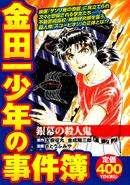 金田一少年之事件簿-銀幕的殺人鬼-便利店廉價漫畫(日本版本)