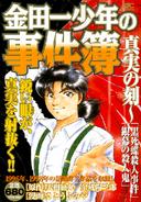 金田一少年之事件簿真實時刻-便利店廉價漫畫(日本版本)
