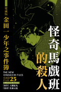 爱藏版金田一少年之事件簿25(香港版本)