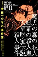 極厚愛藏版金田一少年之事件簿11(日本版本)