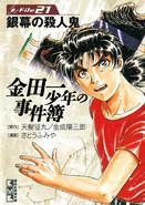 金田一少年之事件簿21-講談社漫畫文庫(日本版本)