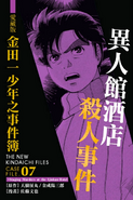 愛藏版金田一少年之事件簿07(香港版本)