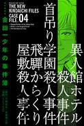 極厚愛藏版金田一少年之事件簿04(日本版本)