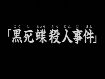 殺人 桐生 市