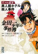金田一少年之事件簿07-講談社漫畫文庫(日本版本)