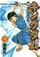 Volume 9 cover