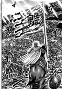 General Ki Sui Army.png