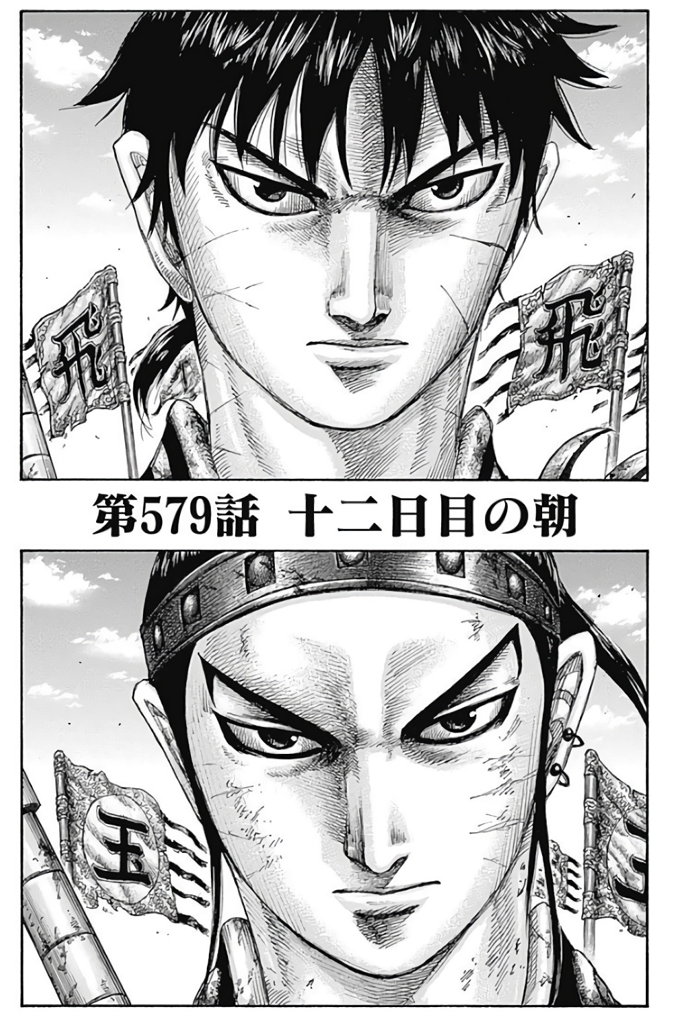 Chapter 579