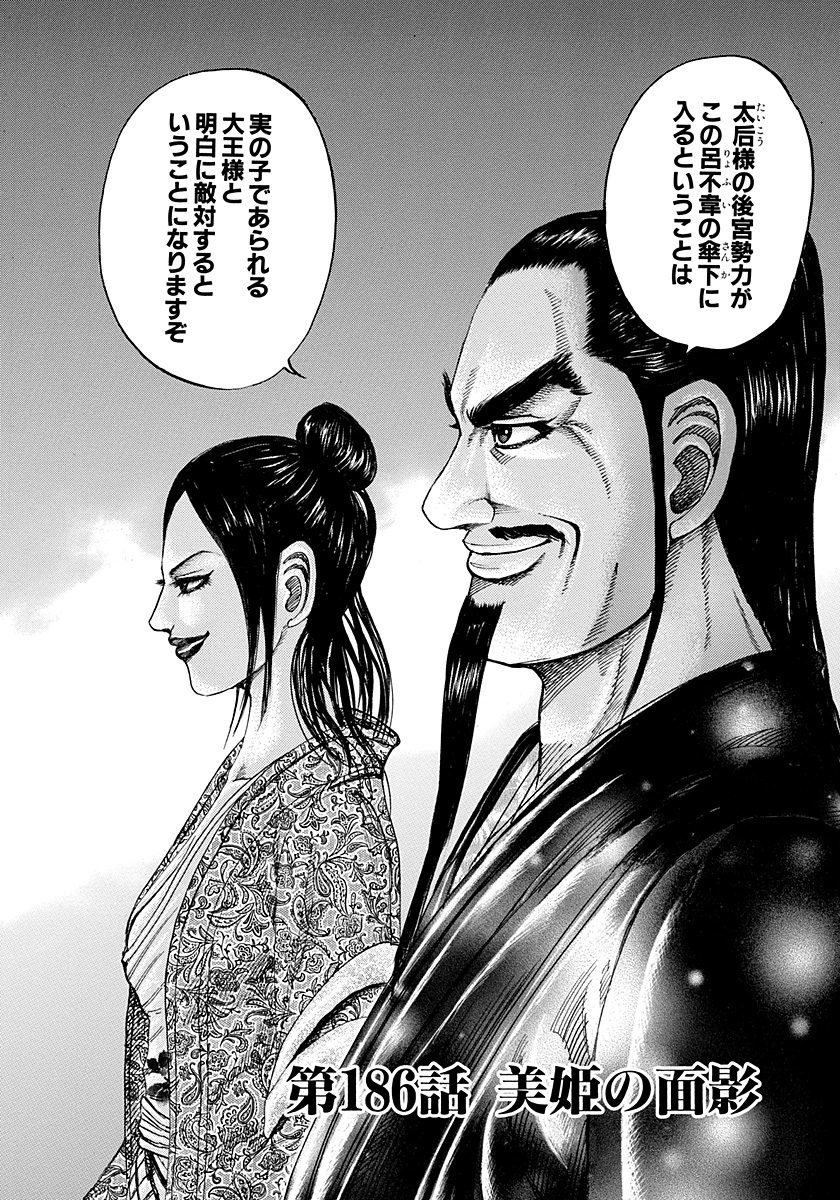 Chapter 186