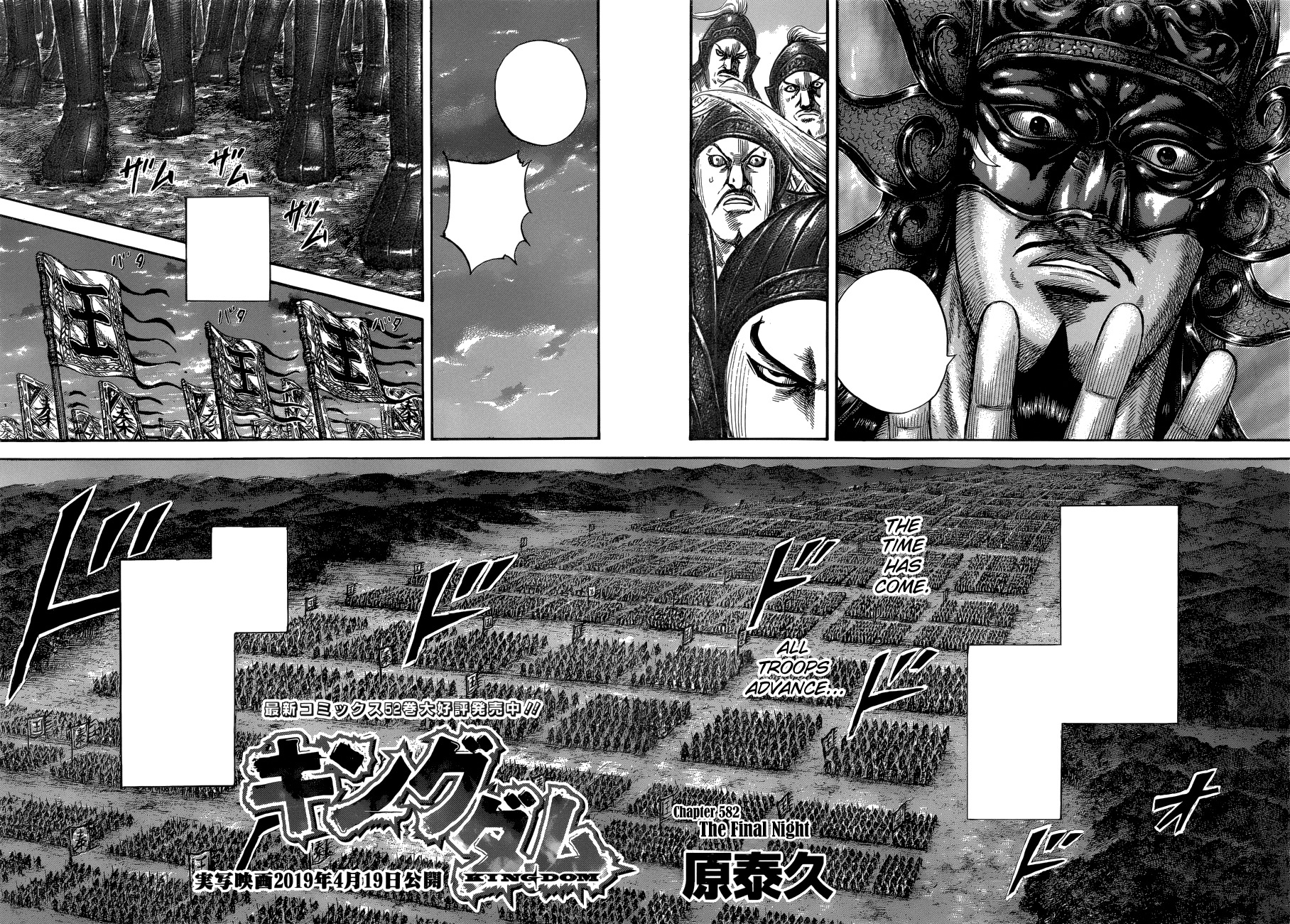 Chapter 582