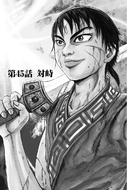 Chapter 45 cover