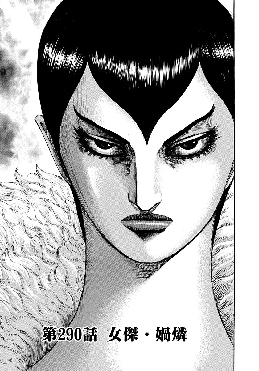 Chapter 290