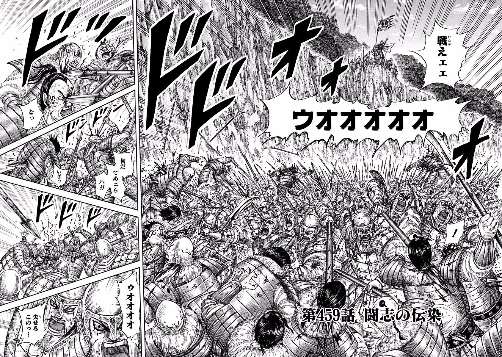Chapter 459